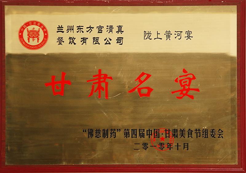 兰州东方宫清真餐饮(陇上黄河宴)甘肃名宴