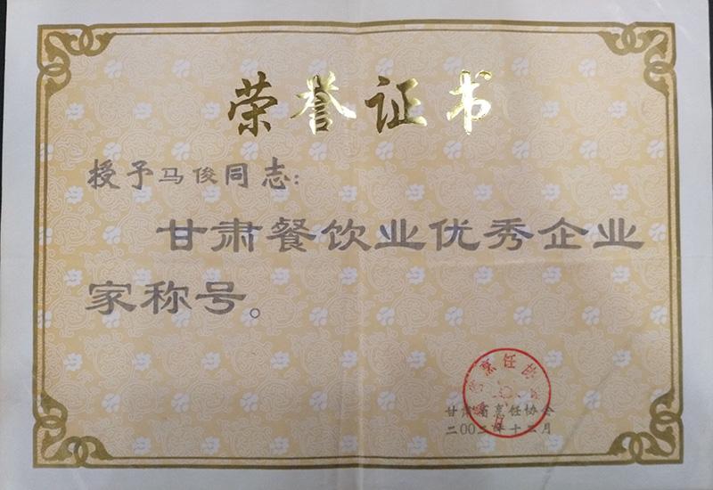 马俊同志被授予甘肃餐饮业优 秀企业家称号