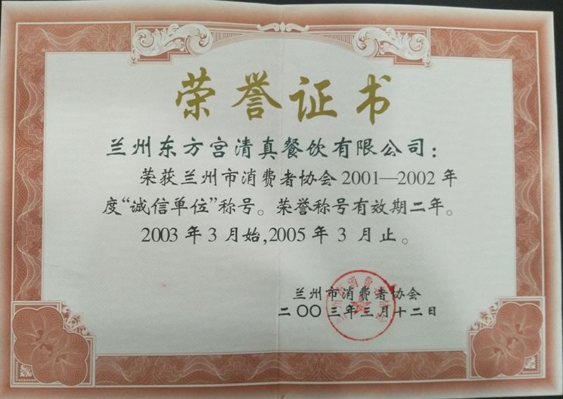 """兰州东方宫清真餐饮荣获兰州市消费者协会2001-2002年度""""诚信单位""""称号"""