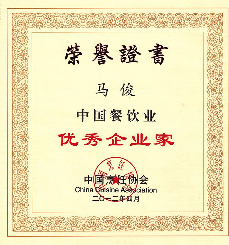 马俊被评为中国餐饮业优 秀企业家