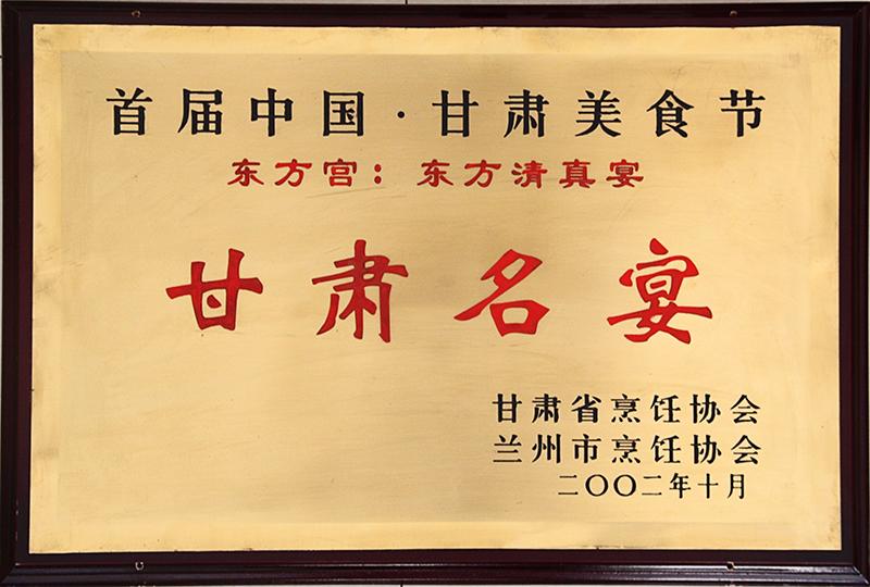 东方宫清真餐饮被评为甘肃名宴