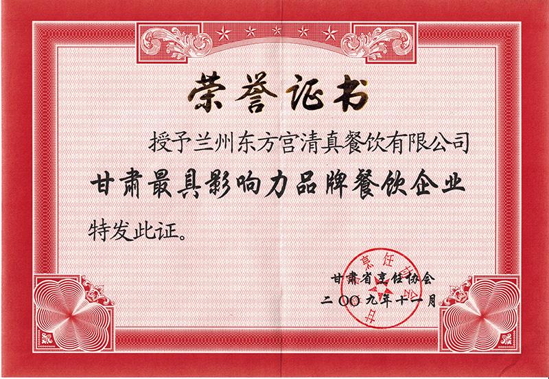 兰州东方宫清真餐饮被授予甘肃具有影响力品牌餐饮企业