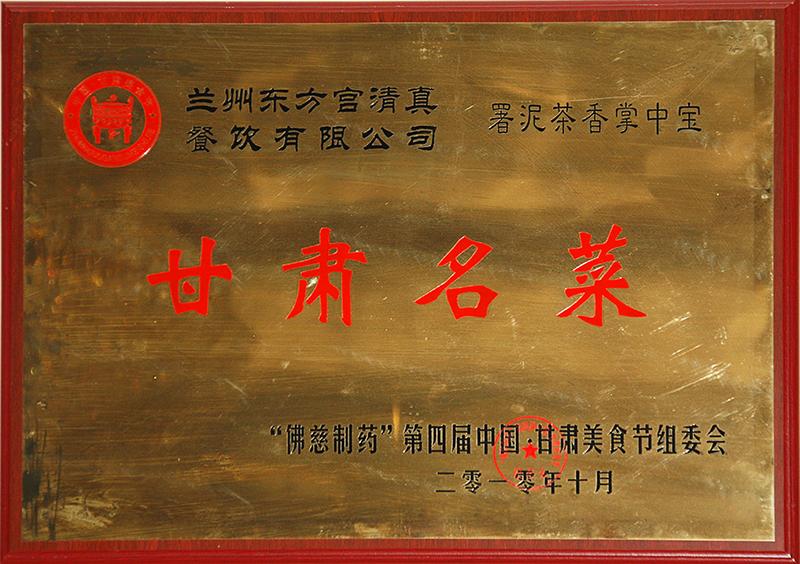 兰州东方宫清真餐饮(署泥茶香掌中宝)被评为甘肃名菜