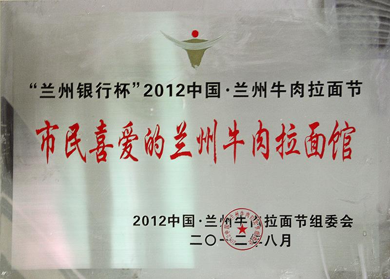 """""""兰州银行杯""""2012中国.兰州牛肉拉面节市民喜爱的兰州牛肉拉面馆"""