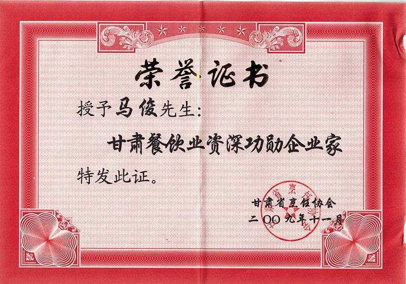 马俊授予甘肃餐饮业..功勋企业家