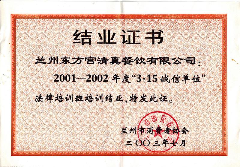 """兰州东方宫清真餐饮在2001-2002年度""""3.15诚信单位""""法律培训班培训结业"""