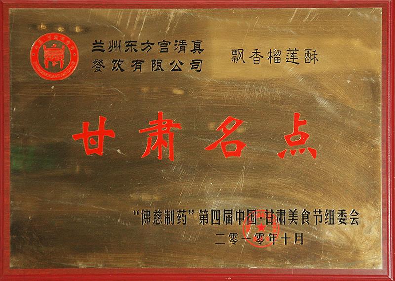 兰州东方宫清真餐饮(飘香榴莲酥)被评为甘肃名点