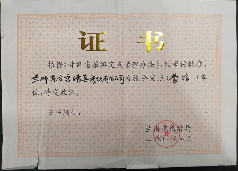 兰州东方宫清真餐饮为旅游定点(餐馆)单位