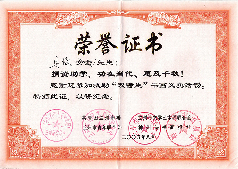 马俊先生捐资助学,功在当代,惠及千秋
