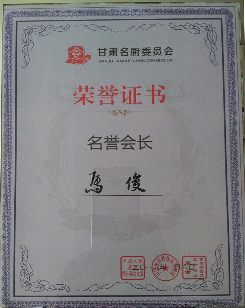 甘肃省名厨委员会名誉会长