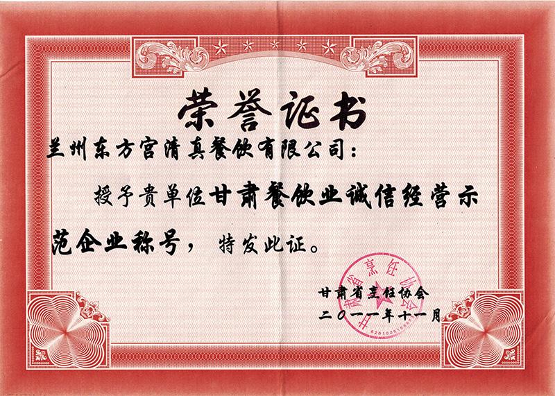 兰州东方宫清真餐饮被授予甘肃餐饮业诚信经营示范企业称号
