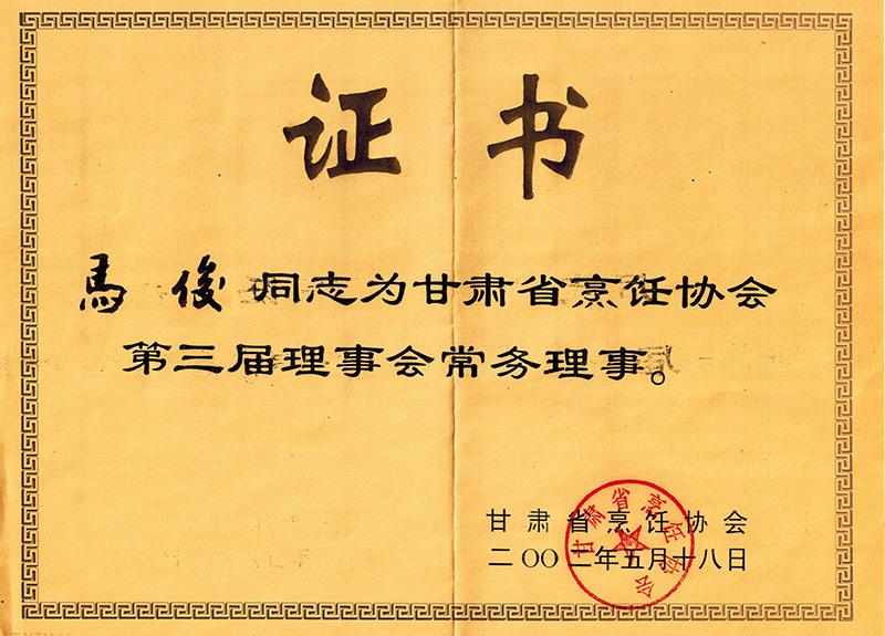 马俊同志为甘肃省烹饪协会第三届理事会常务理事