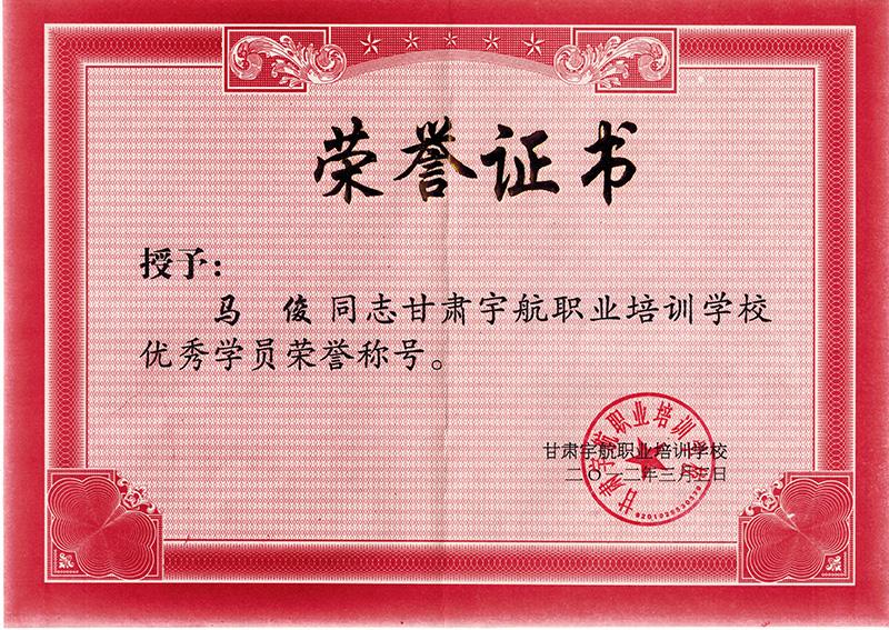 马俊同志荣获甘肃宇航职业培训学校..学员荣誉称号