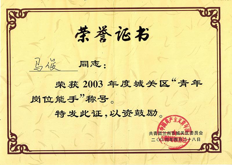 """马俊同志荣获2003年度城关区""""青年岗位能手""""称号"""