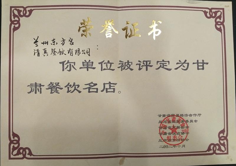 兰州东方宫清真餐饮被评为甘肃餐饮名店