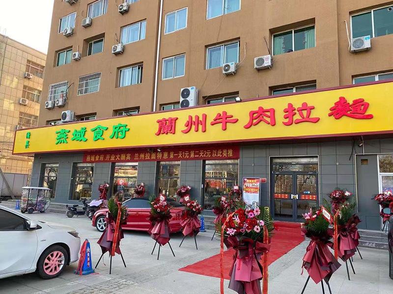 河北燕域食府-中国兰州牛肉拉面