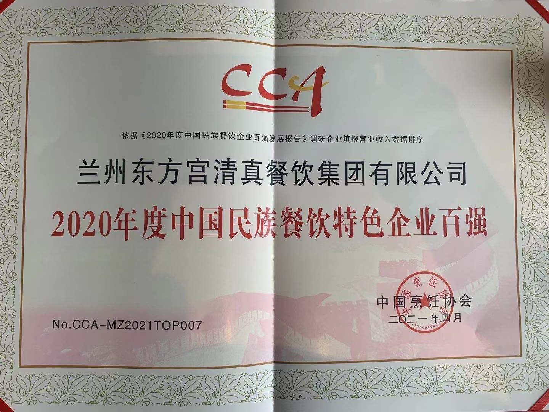 """中国餐饮品牌「东方宫」荣获""""2020年度中国民族特色餐饮企业百强"""""""