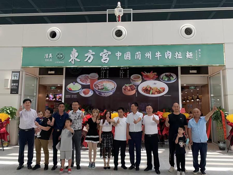 东方宫中国兰州牛肉拉面-国家会展中心(天津)旗舰店于2021.6.19日吉时开业