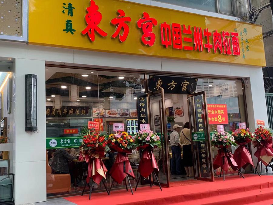 东方宫中国兰州牛肉拉面江苏昆山店