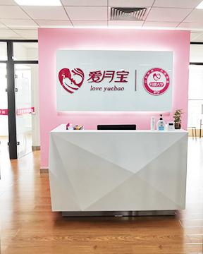 宁夏优厚健康管理(银川爱月宝母婴服务中心)---公司前台