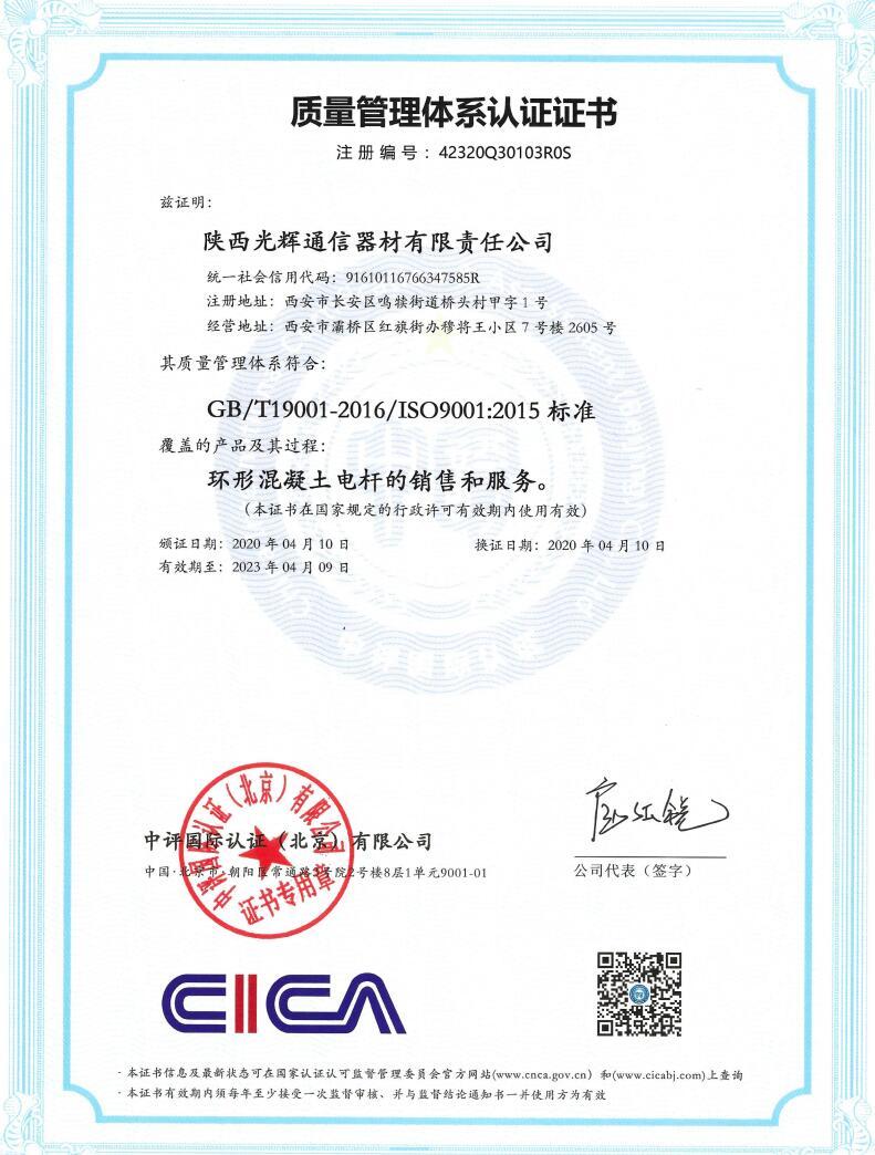 质量管理体系认证证书Q中文证书