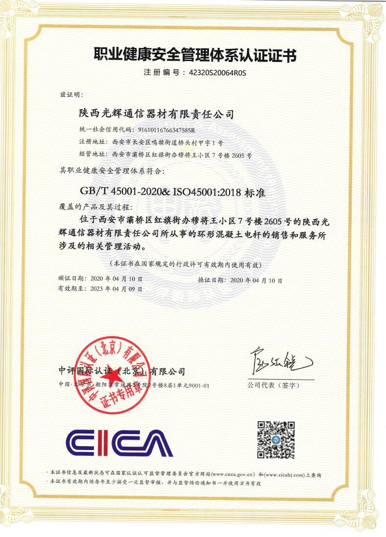 职业健康安全管理体系认 证证书 S中文证书