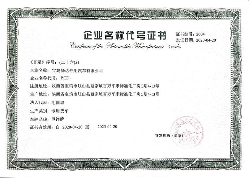 企业名称代号证书