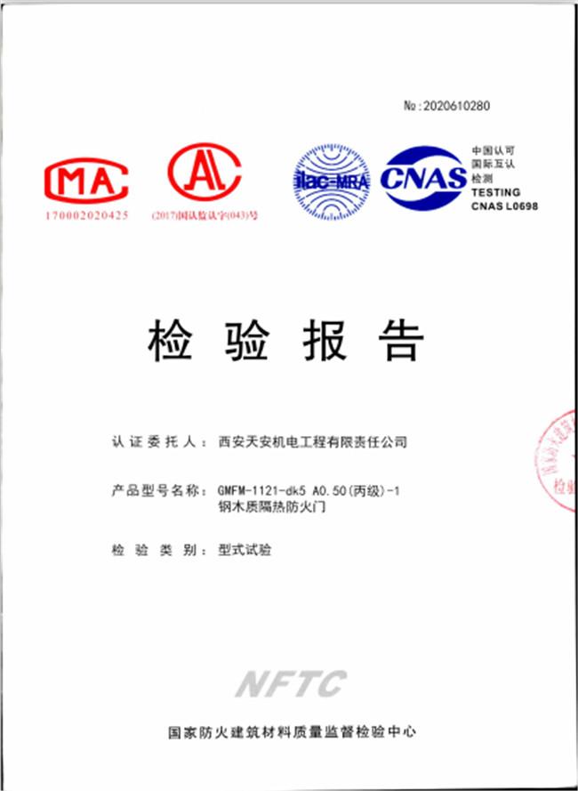 钢木质隔热防火门-1121-丙级-1检测报告