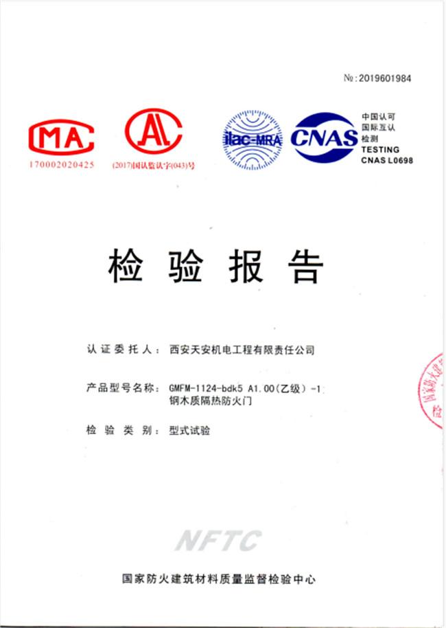 钢木质隔热防火门-1124b-乙级-1检测报告