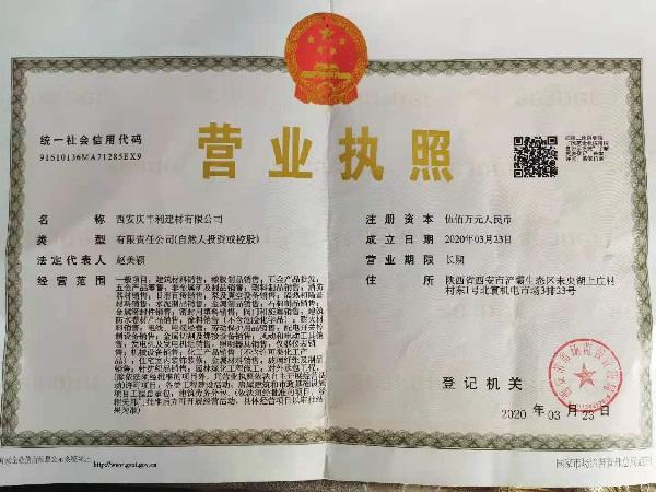 西安庆丰利建材营业执照