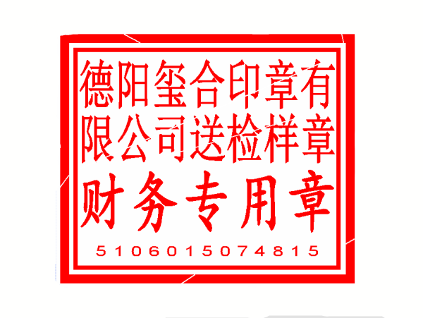 中江刻财务章