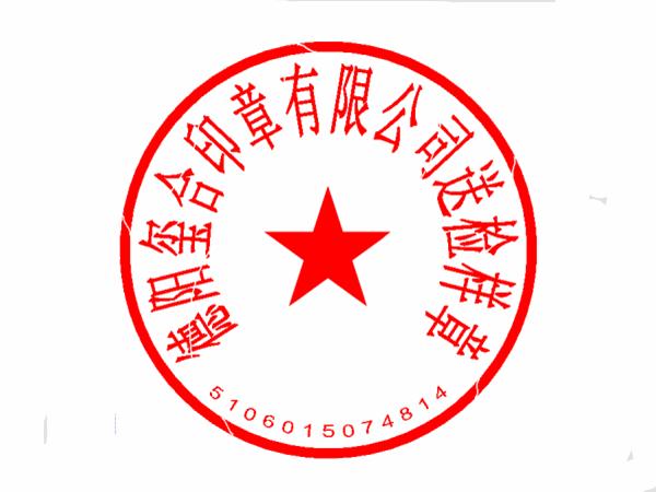 中江刻公章