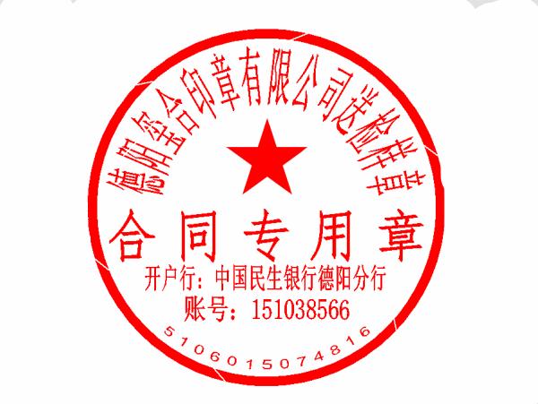 德阳新办企业可以凭营业执照和法人身份证直接刻章了