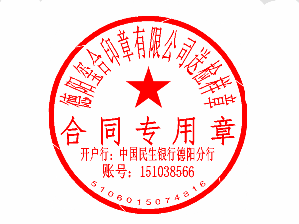 四川资质印章