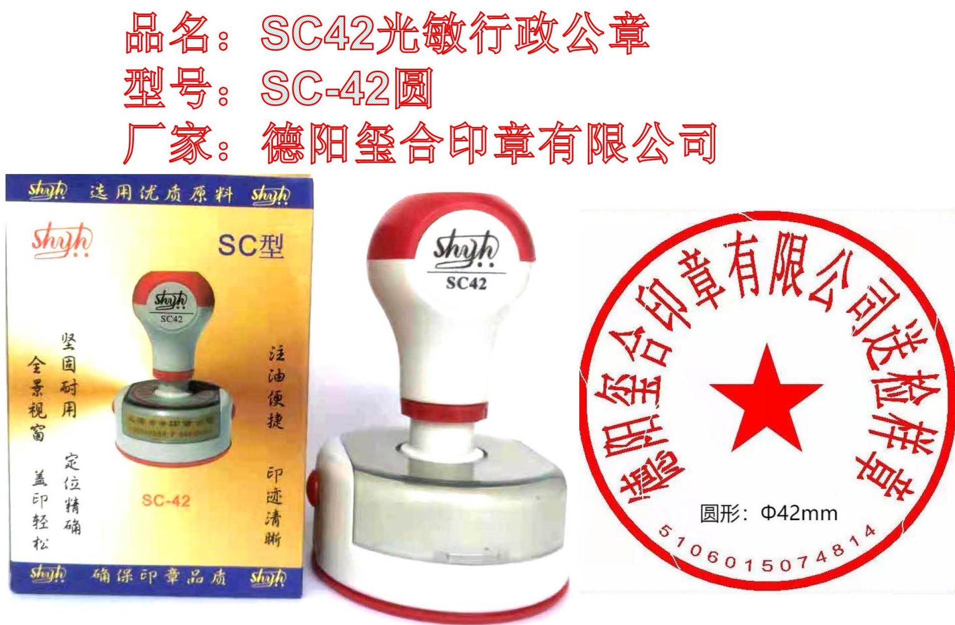 中江已成立的企业申请刻制专用章需持材料
