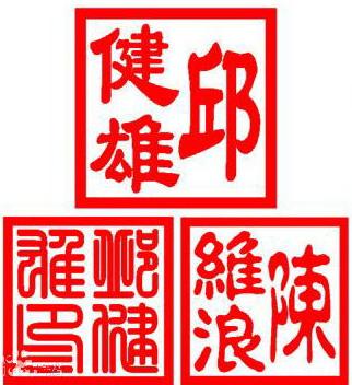 德阳公司刻法人章