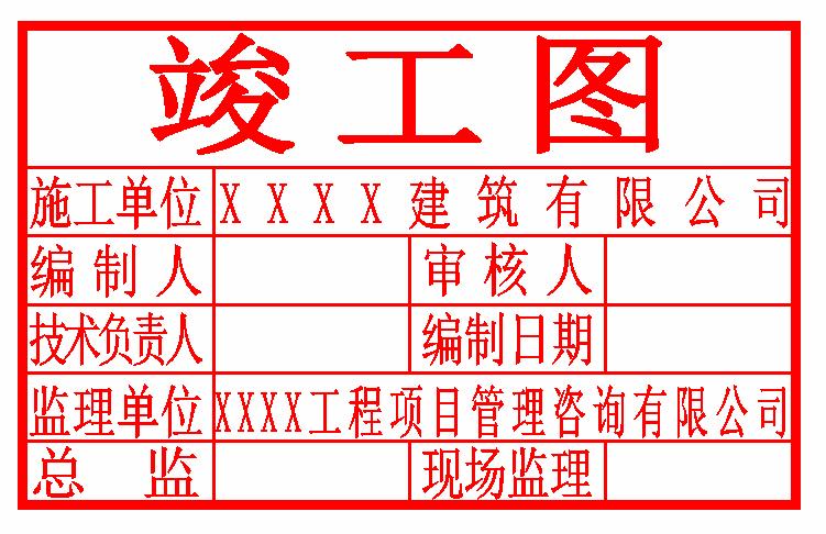 四川竣工图章