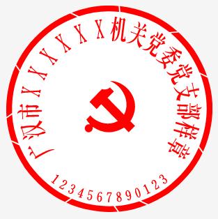 广汉市XX党支部公章