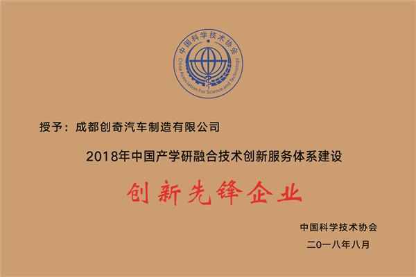 2018年中国产学研融合技术创新服务体系建设创新企业