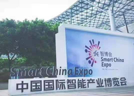 湖北圣任科技应邀重庆学院参加中国智能产业博览会