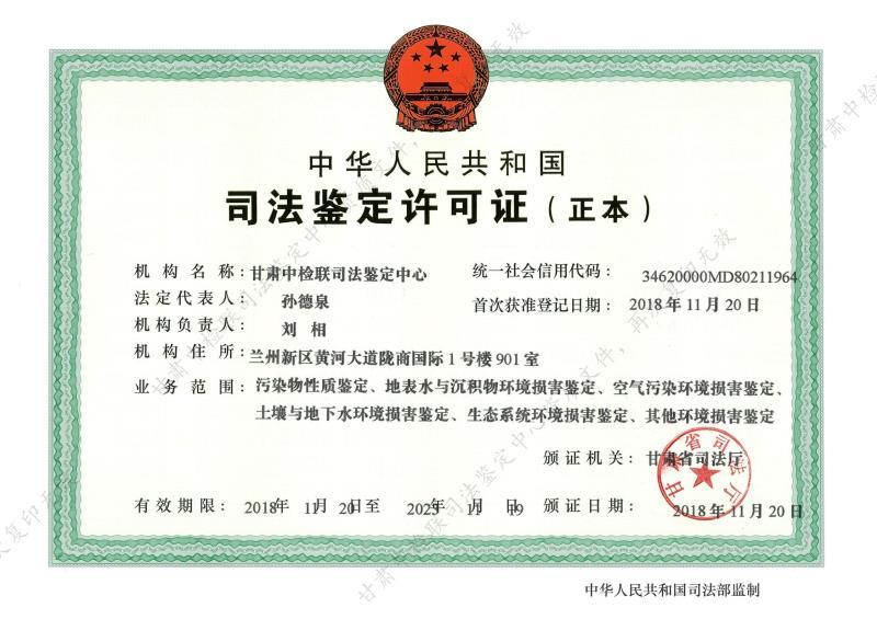 中华人民共和国司法鉴定许可证