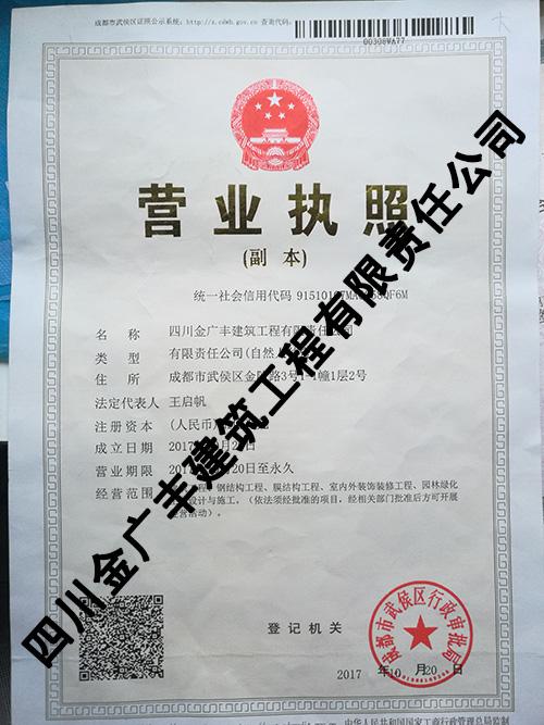 成都膜结构加工厂(金广丰)荣誉资质