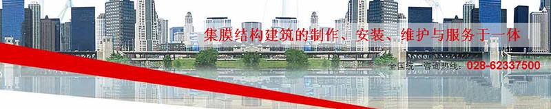 四川膜结构公司