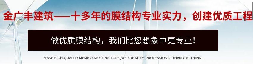 四川充电桩膜结构工程