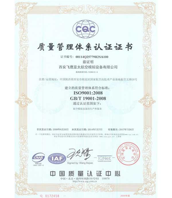 航空模拟设备质量管理体系证书