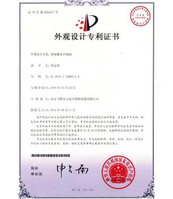 客舱模拟器外观专利证书