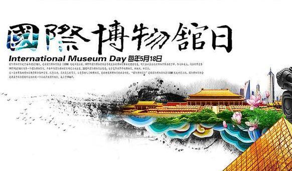 每年18日是国 际博物馆日 西安市共105家博物馆减免门票