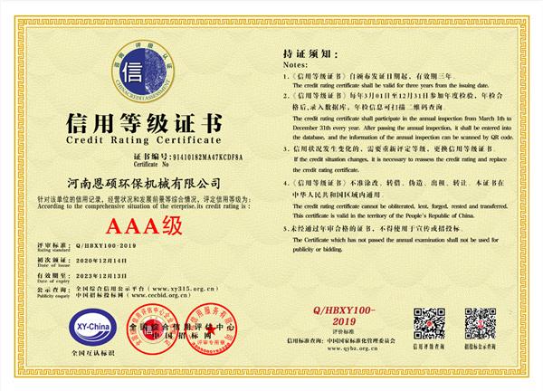 信用等级证书-AAA级