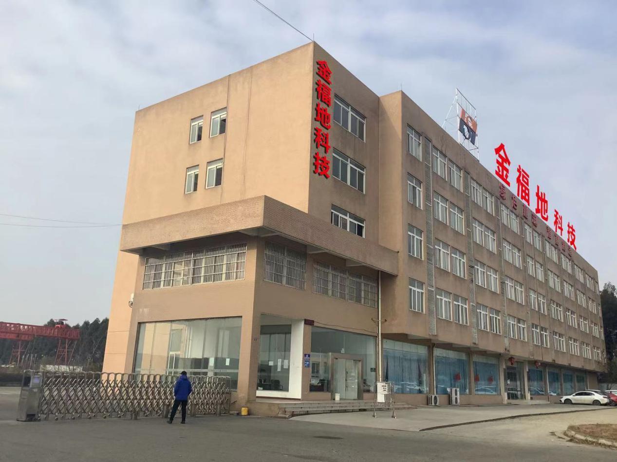 金福地办公楼
