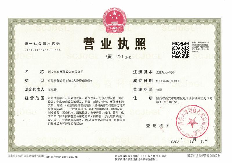 西安海泉环保营业执照